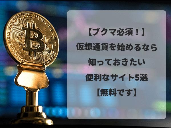 仮想通貨始めるなら知っておきたい便利なサイト5選